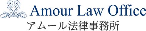 離婚・婚前契約書のご相談は女性弁護士・大渕愛子のアムール法律事務所へ